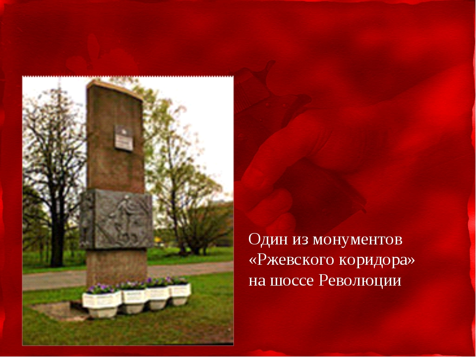 Один из монументов «Ржевского коридора» на шоссе Революции