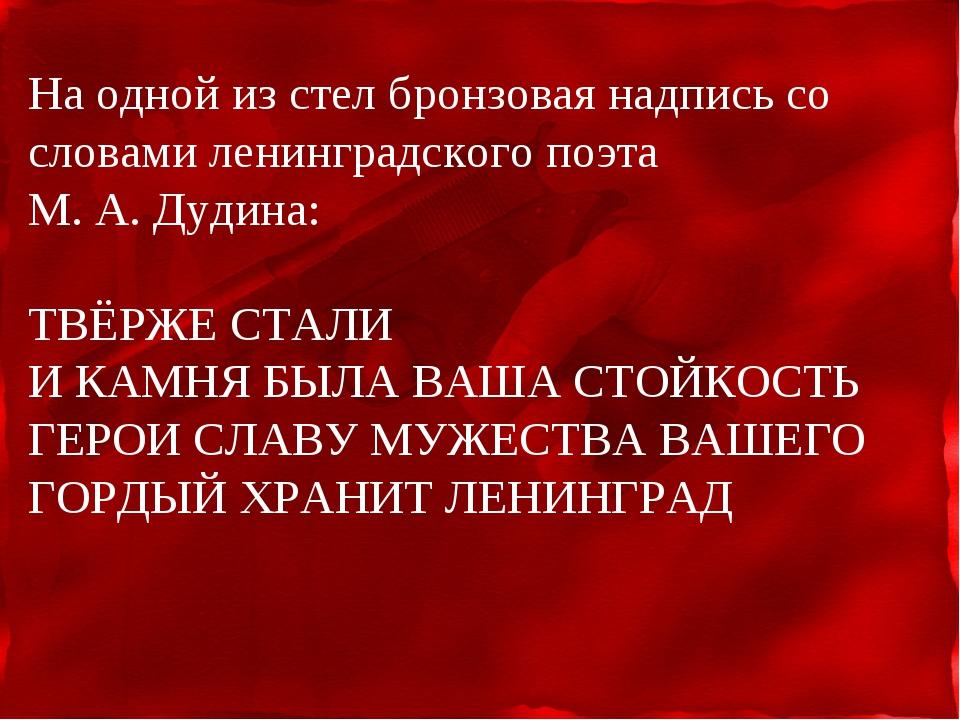 На одной из стел бронзовая надпись со словами ленинградского поэта М.А.Дуди...