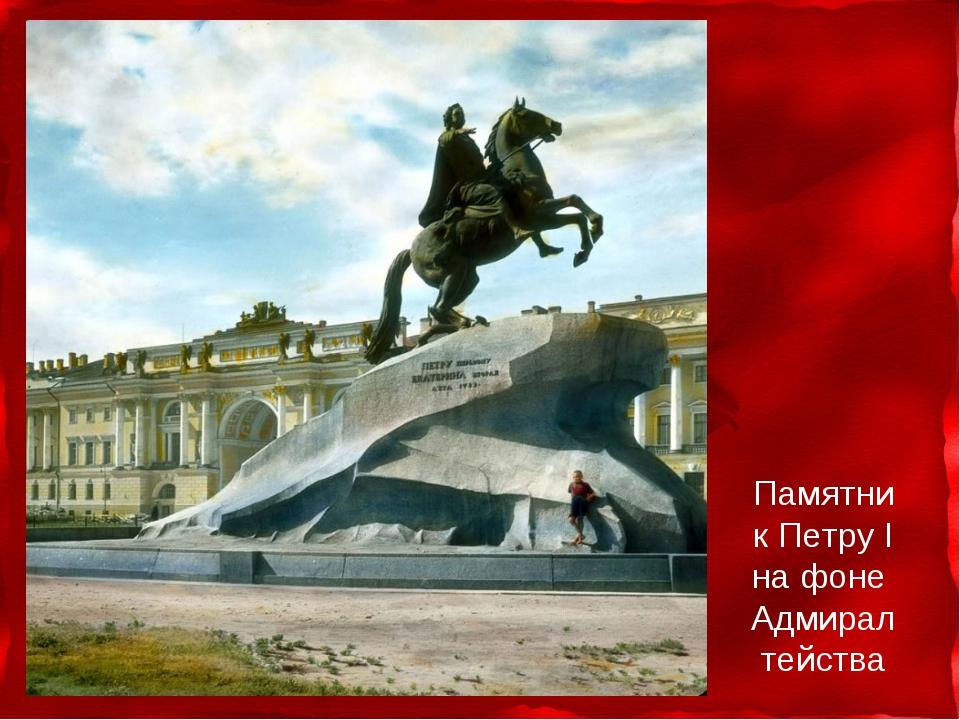 Памятник Петру I на фоне Адмиралтейства