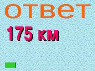 175 км