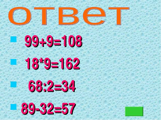 99+9=108 18*9=162 68:2=34 89-32=57