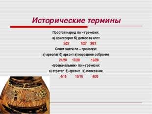 Исторические термины Простой народ по – гречески: а) аристократ б) демос в) и