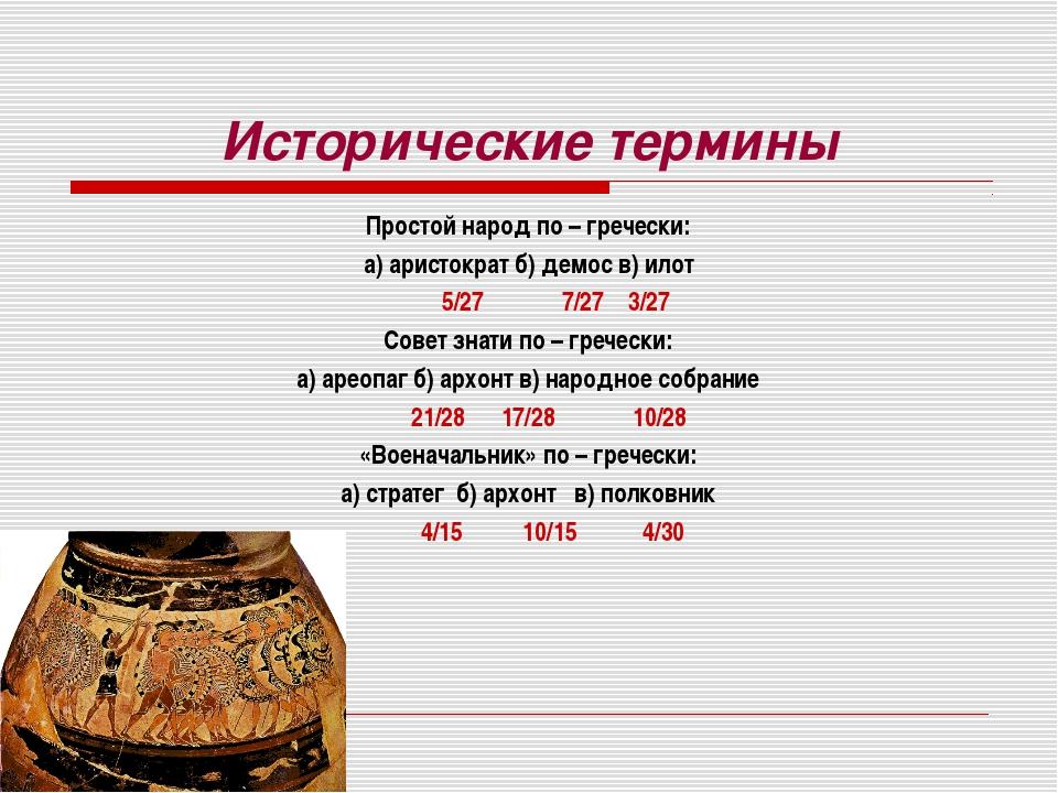 Исторические термины Простой народ по – гречески: а) аристократ б) демос в) и...