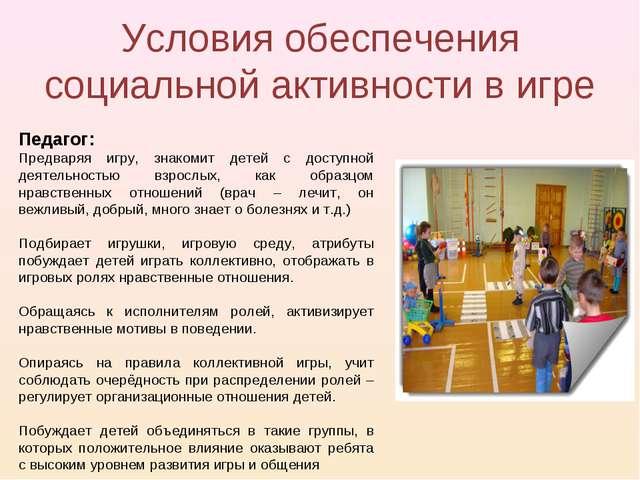 Условия обеспечения социальной активности в игре Педагог: Предваряя игру, зна...