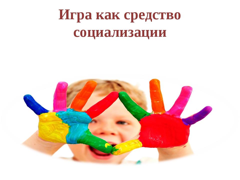 Игра как средство социализации