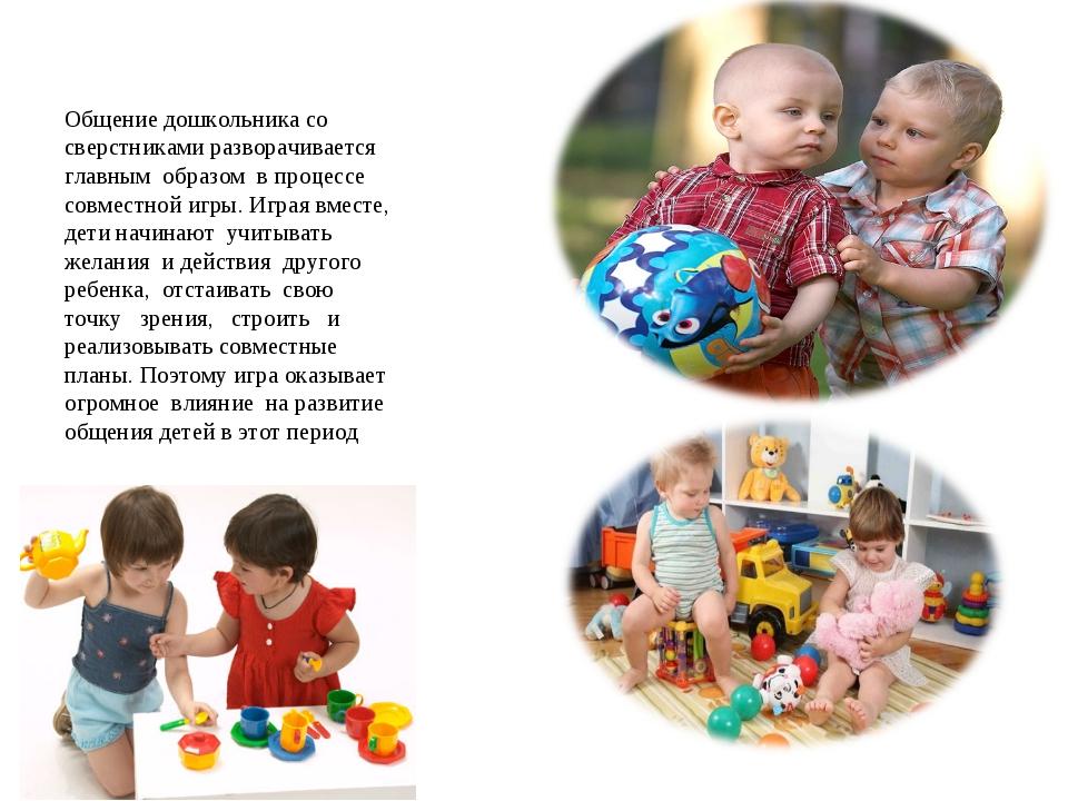 Общение дошкольника со сверстниками разворачивается главным образом в процесс...