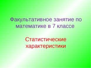 Факультативное занятие по математике в 7 классе Статистические характеристики