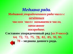 Медиана ряда. Медианой упорядоченного ряда чисел с нечётным числом чисел наз