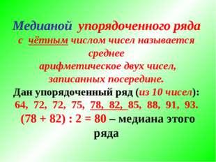 Медианой упорядоченного ряда с чётным числом чисел называется среднее арифме