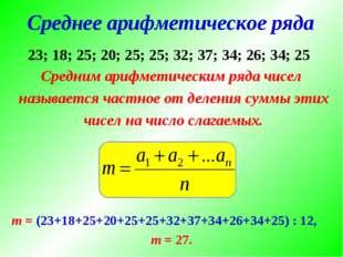 Среднее арифметическое ряда Средним арифметическим ряда чисел называется част