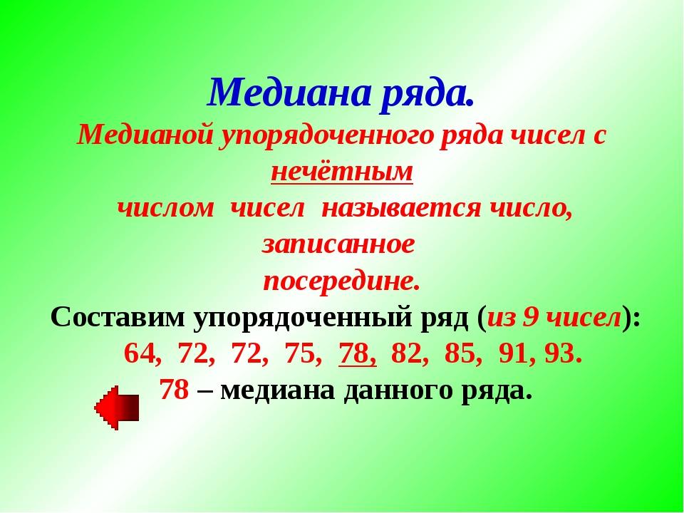 Медиана ряда. Медианой упорядоченного ряда чисел с нечётным числом чисел наз...