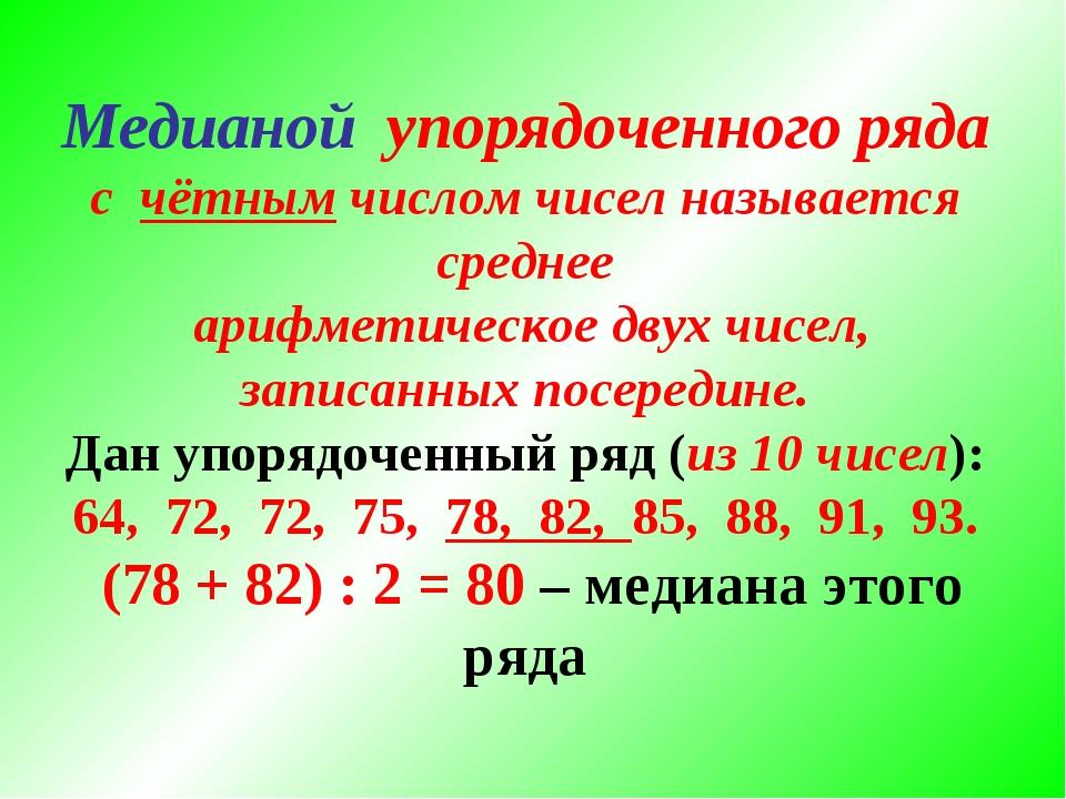 Медианой упорядоченного ряда с чётным числом чисел называется среднее арифме...