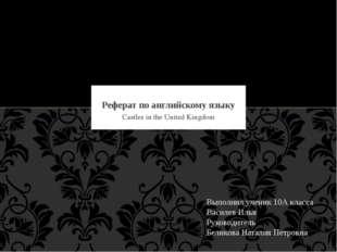 Castles in the United Kingdom Реферат по английскому языку Выполнил ученик 10