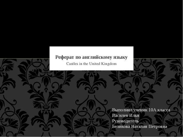 Презентация по английскому языку castles in great britain  castles in the united kingdom Реферат по английскому языку Выполнил ученик 10