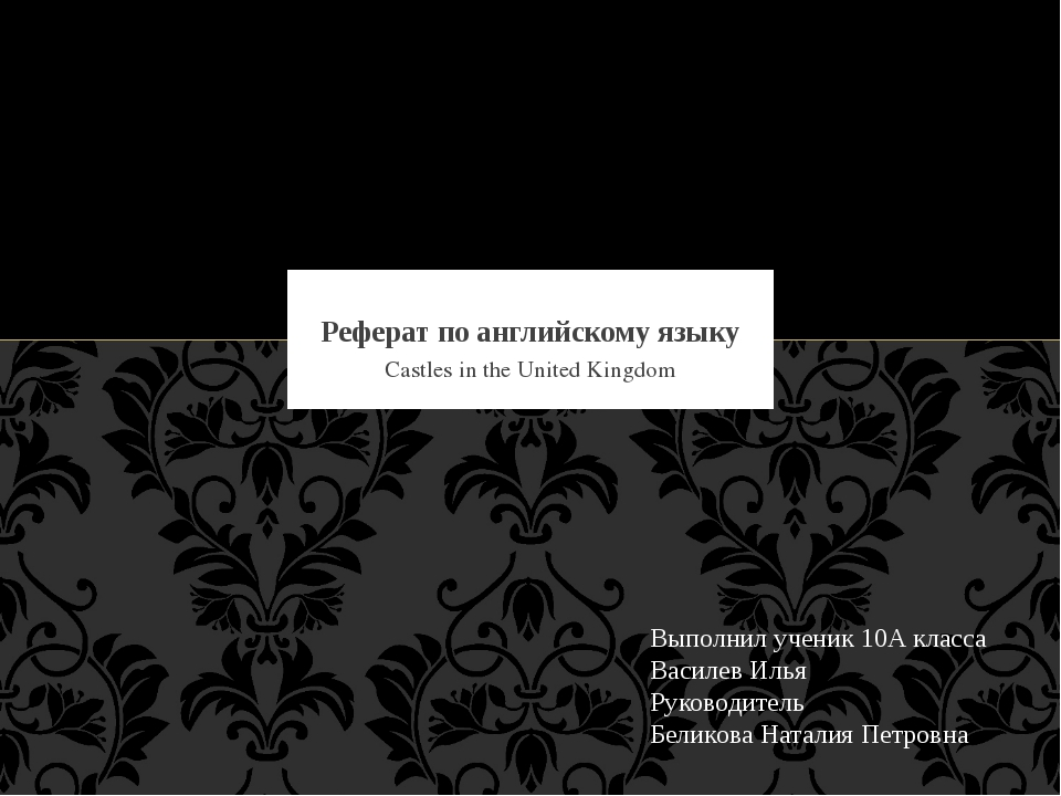 Презентация по английскому языку castles in great britain  слайда 1 castles in the united kingdom Реферат по английскому языку Выполнил ученик 10