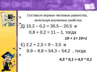 Составьте верные числовые равенства, используя изученные свойства. Д) 10,2 –