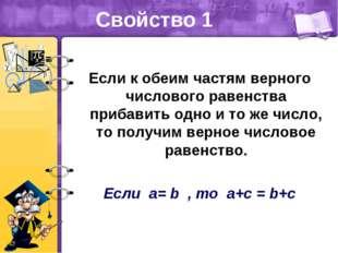 Свойство 1 Если к обеим частям верного числового равенства прибавить одно и т