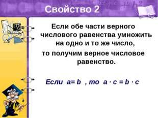 Свойство 2 Если обе части верного числового равенства умножить на одно и то ж