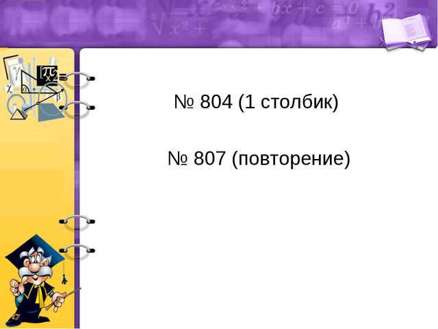 № 804 (1 столбик) № 807 (повторение)