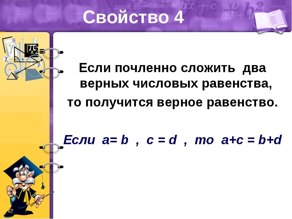 Свойство 4 Если почленно сложить два верных числовых равенства, то получится...