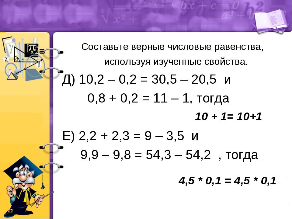 Составьте верные числовые равенства, используя изученные свойства. Д) 10,2 –...