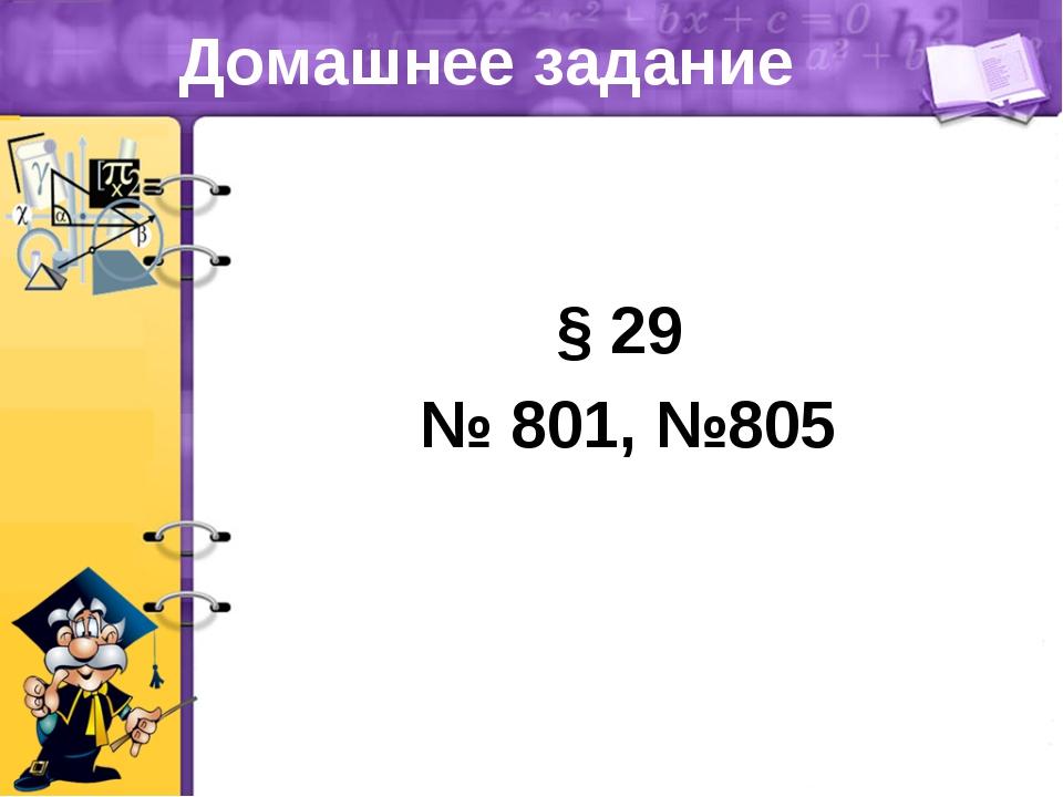 Домашнее задание § 29 № 801, №805