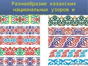 Разнообразие казахских национальных узоров и орнаментов .