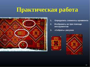 Практическая работа Определить элементы орнамента Изобразить их при помощи ин