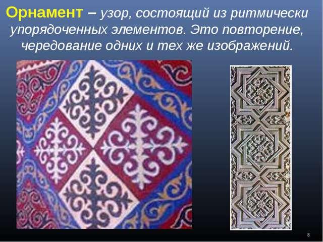 Орнамент – узор, состоящий из ритмически упорядоченных элементов. Это повторе...