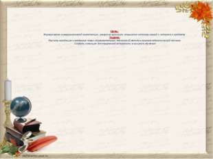 Цель: Формирование коммуникативной компетенции, развитие кругозора, повышени