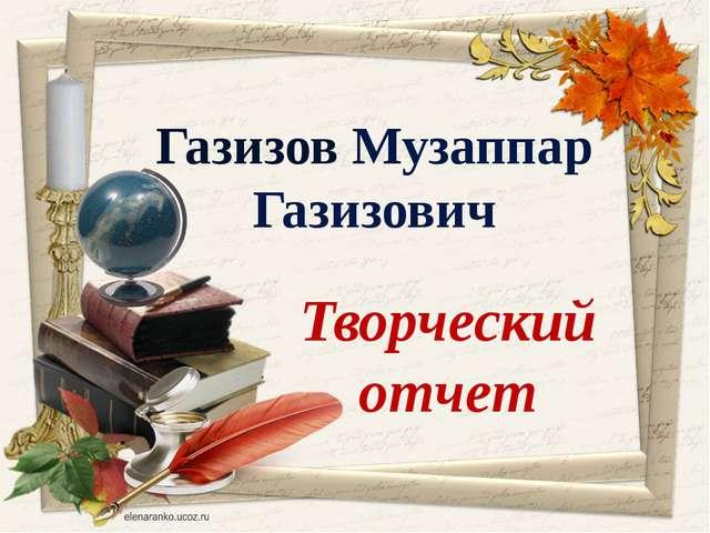Творческий отчет Газизов Музаппар Газизович