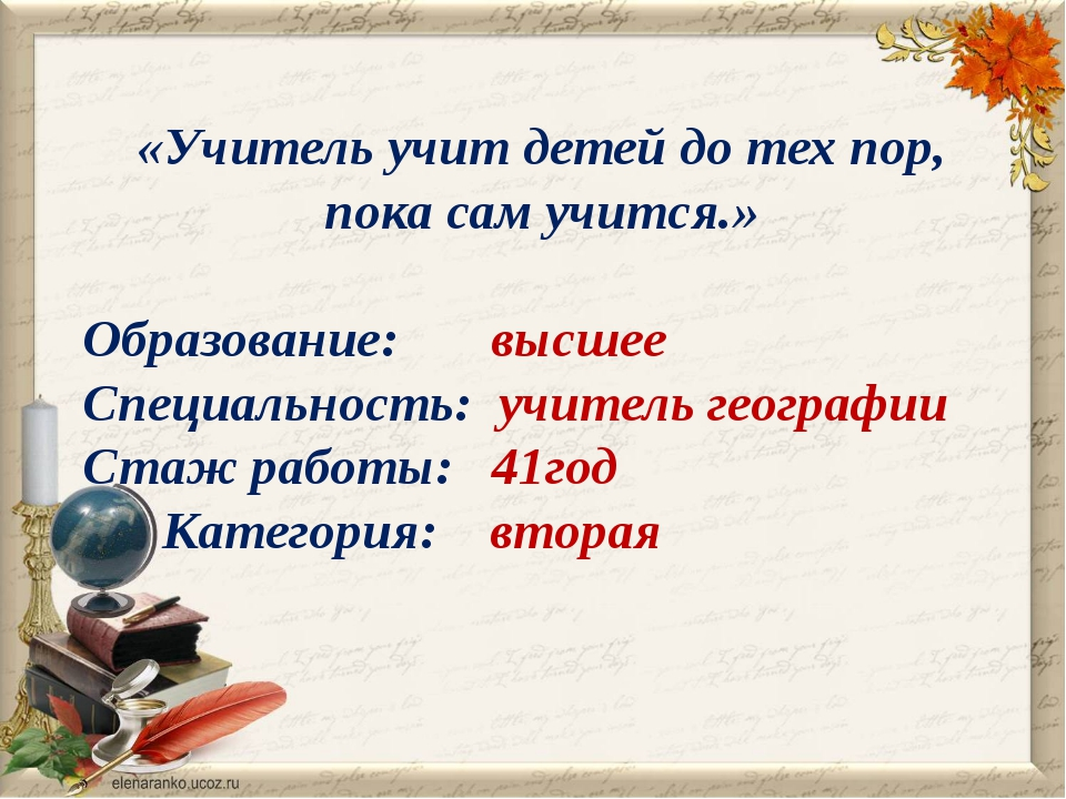 «Учитель учит детей до тех пор, пока сам учится.» Образование: высшее Специал...