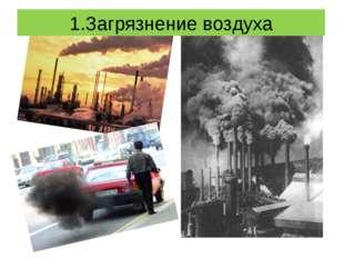 1.Загрязнение воздуха