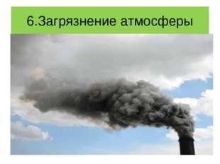 6.Загрязнение атмосферы
