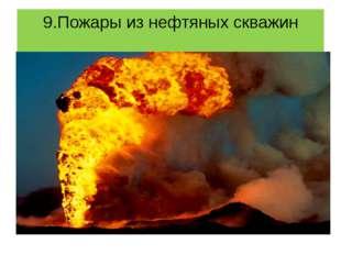 9.Пожары из нефтяных скважин