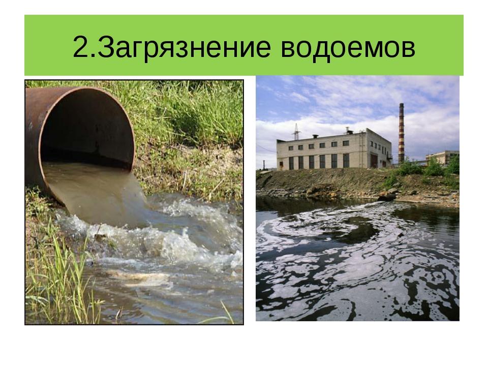 2.Загрязнение водоемов
