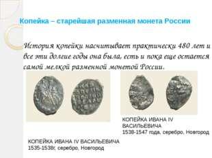 Копейка – старейшая разменная монета России История копейки насчитывает практ