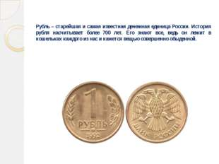 Рубль – старейшая и самая известная денежная единица России. История рубля н