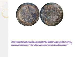 Первый русский рубль в виде монеты был отчеканен и выпущен в обращение только