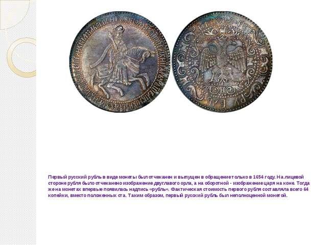 Первый русский рубль в виде монеты был отчеканен и выпущен в обращение только...