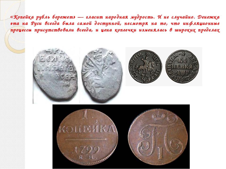 «Копейка рубль бережет» — гласит народная мудрость. И не случайно. Денежка эт...