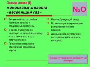 Оксид азота (I) монооксид диазота «веселящий газ» Бесцветный газ со слабым пр