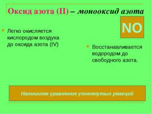 Оксид азота (II) – монооксид азота Легко окисляется кислородом воздуха до ок