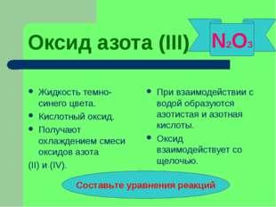 Оксид азота (III) Жидкость темно-синего цвета. Кислотный оксид. Получают охла