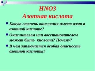 HNO3 Азотная кислота Какую степень окисления имеет азот в азотной кислоте? Ок