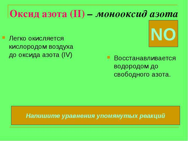 Оксид азота (II) – монооксид азота Легко окисляется кислородом воздуха до ок...