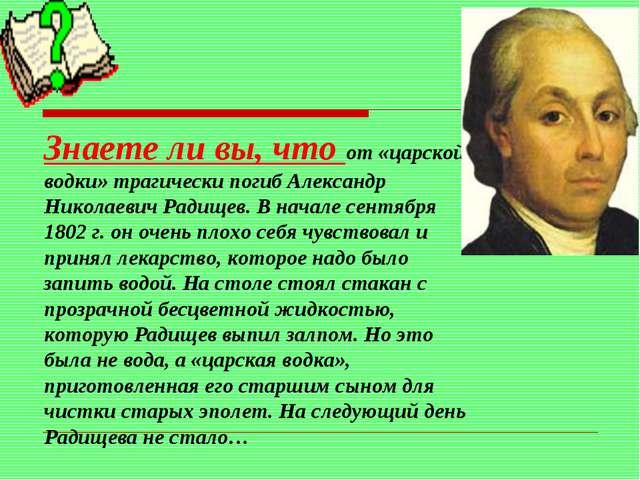 Знаете ли вы, что от «царской водки» трагически погиб Александр Николаевич Ра...