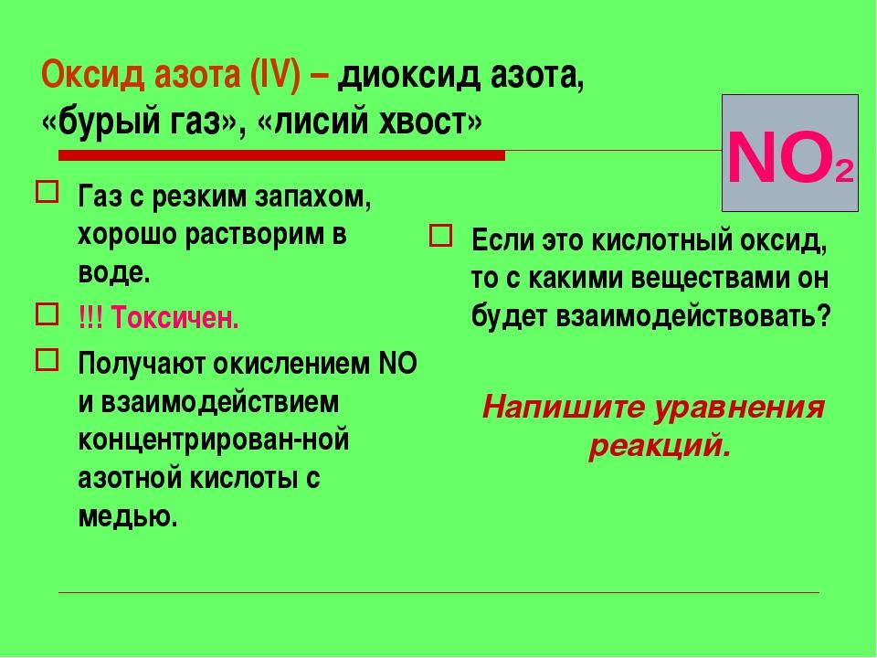 Оксид азота (IV) – диоксид азота, «бурый газ», «лисий хвост» Газ с резким зап...