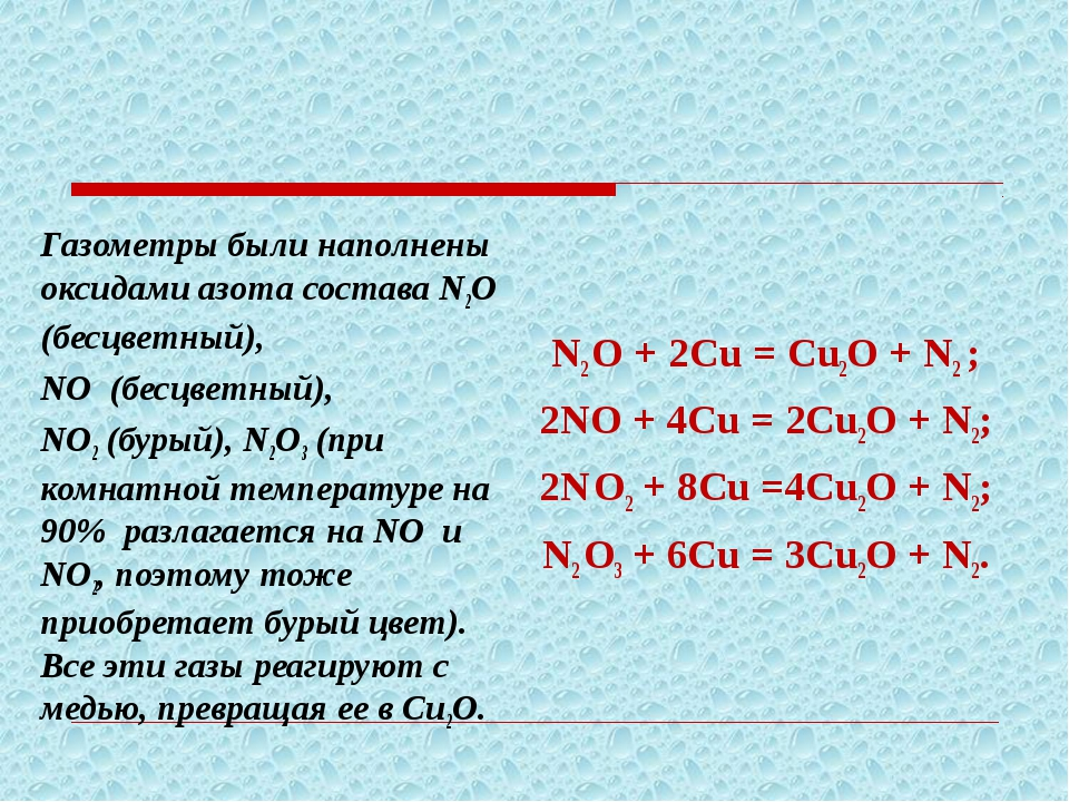 N2 O + 2Сu = Cu2O + N2 ; 2NO + 4Сu = 2Cu2O + N2; 2N O2 + 8Сu =4Cu2O + N2; N2...