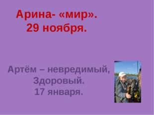 Арина- «мир». 29 ноября. Артём – невредимый, Здоровый. 17 января.